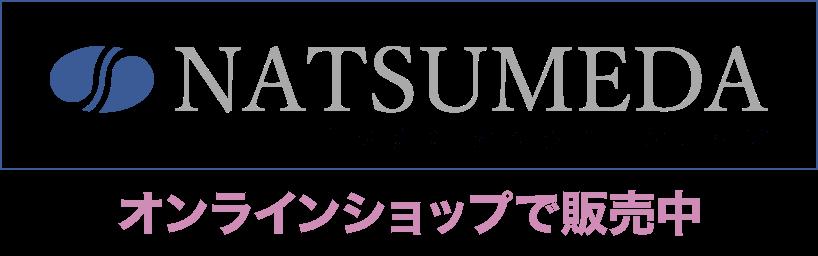 NATSUMEDAオンラインショップ