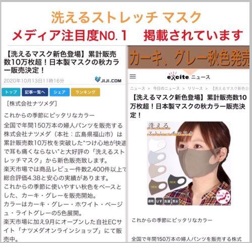 『洗えるストレッチマスク』『息とおりマスク』大人気!!